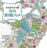おとなのネコ旅 福岡 塗り絵ブック