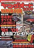 ヤングオート2009 カミオン 2009年 12月号増刊 [雑誌]