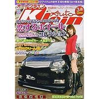 Auto Klein (オートクライン) 2007年 03月号 [雑誌]