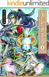 グレンデル 1巻 (ゼノンコミックス)