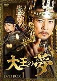 大王の夢 DVD-BOX1