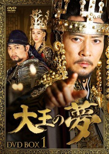 大王の夢 DVD-BOX1 -