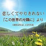 悲しくてやりきれない 「この世界の片隅に」より ORIGINAL COVER