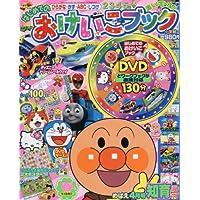 はじめてのおけいこブック 春号 2016年 04 月号 [雑誌]: めばえ 増刊