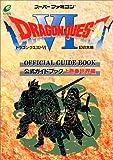 ドラゴンクエスト6―幻の大地 公式ガイドブック〈上巻〉世界編 (ドラゴンクエスト公式ガイドブックシリーズ)
