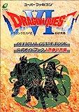 ドラゴンクエスト6―幻の大地公式ガイドブック〈上巻〉世界編(ドラゴンクエスト公式ガイドブックシリーズ)