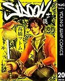 SIDOOH―士道― 20 (ヤングジャンプコミックスDIGITAL)