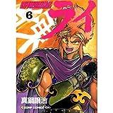銀河戦国群雄伝ライ (6) (Comp comics DX)