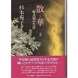 散華(さんげ)―紫式部の生涯〈上〉