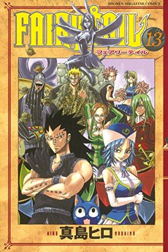 FAIRY TAIL(13) (週刊少年マガジンコミックス)
