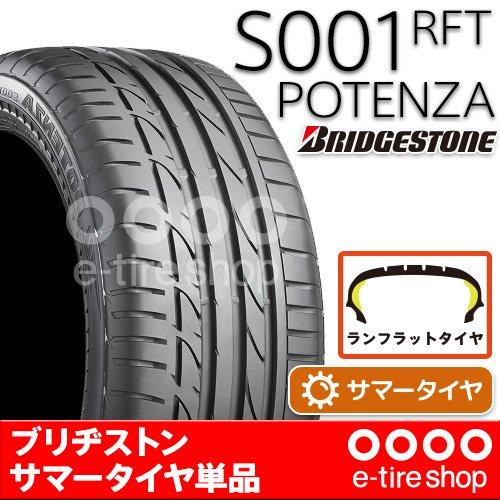 BRIDGESTONE サマータイヤ単品 POTENZA S001 RFT 205/55RF16 91V ランフラットタイヤ [ポテンザ]