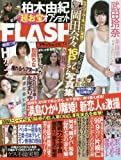 FLASH(フラッシュ) 2016年 5/31 号 [雑誌]