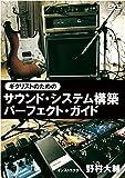 ギタリストのためのサウンド・システム構築パーフェクト・ガイド[ATDV-374][DVD] 製品画像