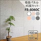 防音フェルトボード 吸音パネル45C (80×60cm) ホワイト【単品】