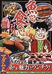 魚心あれば食べ心 キュイジーヌ マダム編 (ドンキーコミックス)
