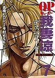 QP 我妻涼 ~Desperado~ 7 (ヤングチャンピオン・コミックス)