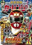 激走戦隊カーレンジャー VOL.1[DVD]