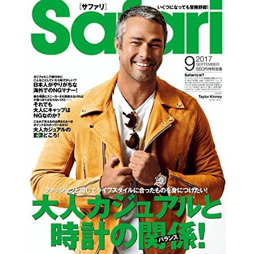 Safari(サファリ) 2017年 09 月号