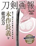 刀剣画報 本作長義と徳川の刀 (ホビージャパンMOOK 1014)