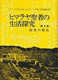 ヒマラヤ聖者の生活探究 第3巻―自由自在への道 因果の超克