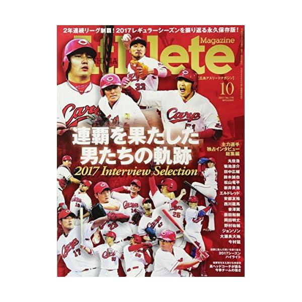 広島アスリートマガジン2017年10月号[連覇を...の商品画像