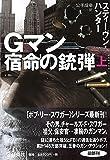 「Gマン 宿命の銃弾(上) (扶桑社ミステリー)」販売ページヘ