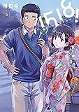 1518! イチゴーイチハチ! 5 (ビッグコミックス)