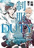 制服DUTY 3巻 (デジタル版ヤングガンガンコミックス)