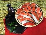 訳あり紅鮭切身(辛口) 20切れ 送料込みお得用価格! 昔懐かしの辛みで旨い鮭の切身です。お茶漬け、おにぎりの具、ごはんのおかずに最高です!