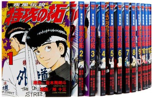 特攻の拓 コミック単行本全巻