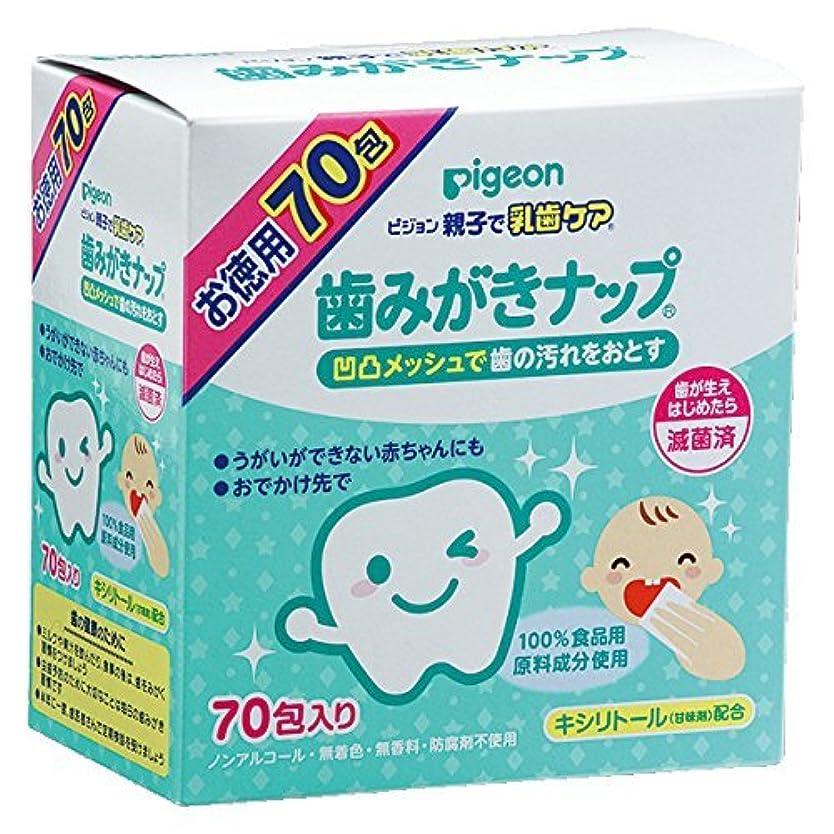 汚染された台風切り離すピジョン)歯みがきナップ70包入り