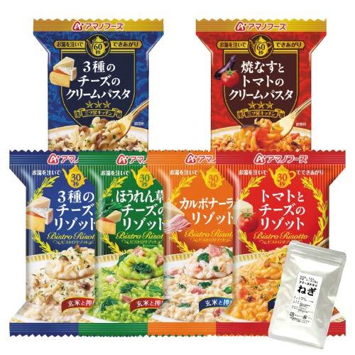 アマノフーズ フリーズドライ リゾット パスタ 6種類 18食 小袋ねぎ1袋 セット