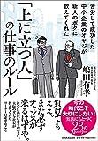 「苦労して成功した中小企業のオヤジが新人のボクに教えてくれた「上に立つ人」の仕事のルール」嶋田 有孝