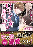 ロマンスがお待ちかね—Fuzuki & Tukasa (エタニティ文庫 エタニティブックス Blanc)