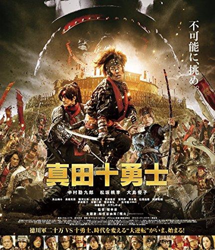 映画 真田十勇士 Blu-rayスタンダード・エディション