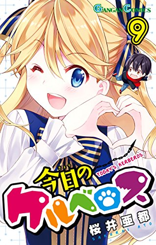 今日のケルベロス 9巻 (デジタル版ガンガンコミックス)