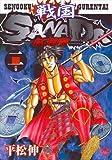 戦国SANADA紅蓮隊 2 (日文コミックス)