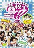 第30回全国高等学校クイズ選手権 高校生クイズ2010 [DVD]の画像