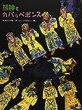 熊神とカパラペポンス (アイヌの絵本) 画像