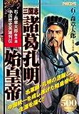 アリババ 三国志 諸葛孔明/始皇帝 (アリババコミックス)