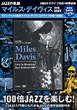 JAZZの軌跡 マイルス・デイヴィスDVD BOOK (宝島社DVD BOOKシリーズ)