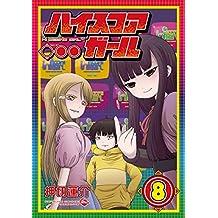 ハイスコアガール 8巻 (デジタル版ビッグガンガンコミックスSUPER)