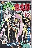ゲゲゲの鬼太郎 16 (少年マガジンコミックス)