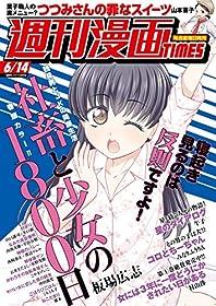 週刊漫画TIMES 2019年6/14号 [雑誌] (週刊漫画TIMES)