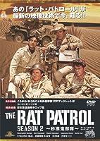 ラット・パトロール ~砂漠鬼部隊~ シーズンII DVDBOX