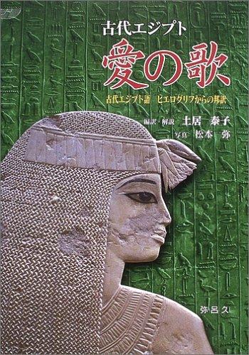 古代エジプト 愛の歌—古代エジプト語 ヒエログリフからの邦訳 (Yaroku books)