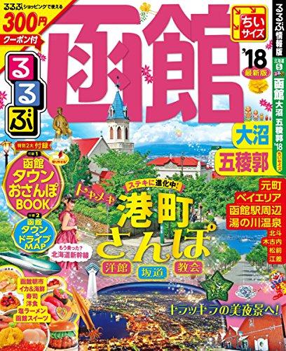るるぶ函館 大沼 五稜郭'18 ちいサイズ (国内シリーズ小型)