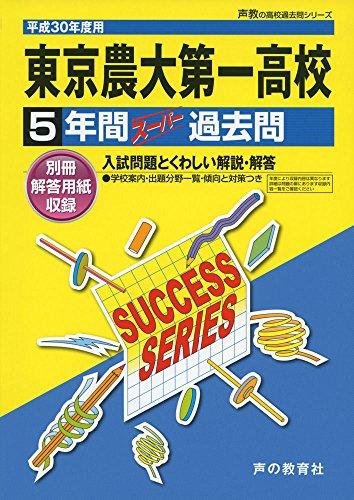 東京農業大学第一高等学校 平成30年度用―5年間スーパー過去問 (声教の高校過去問シリーズ)