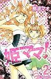 姫ママ!(2) (デザートコミックス)