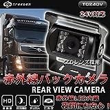 SPEEDER【T0240V】 防水 広角 赤外線暗視機能付 12/24V対応 トラック車載バックカメラ T0240V